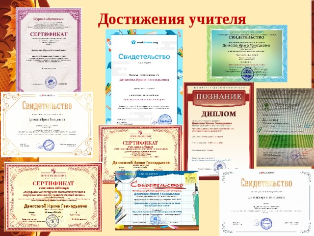 Достижения учителя     Денисовой Ирине Геннадьевне Денисовой Ирине Геннадьевне