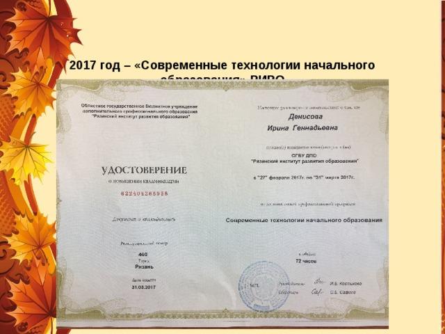 2017 год – «Современные технологии начального образования» РИРО