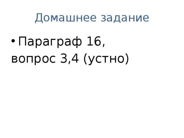 Домашнее задание Параграф 16, вопрос 3,4 (устно)