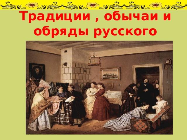 Реферат свадебные обряды и обычаи 1742