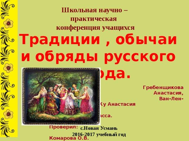 Традиции и обычаи русского народа реферат 5540