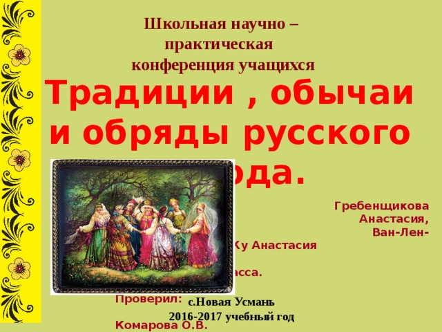 Обычаи на руси доклад 9038