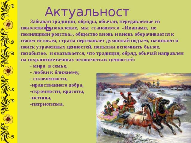 Семейно бытовые праздники и обряды реферат 6306