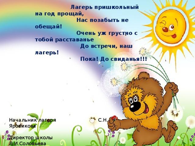 стихи директору лагеря солнце улыбалось окошком