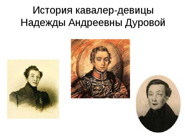 История кавалер-девицы Надежды Андреевны Дуровой