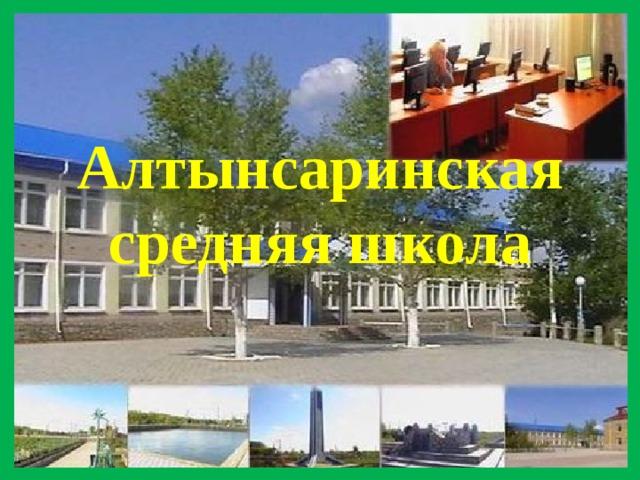 Алтынсаринская средняя школа