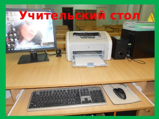 Учительский стол