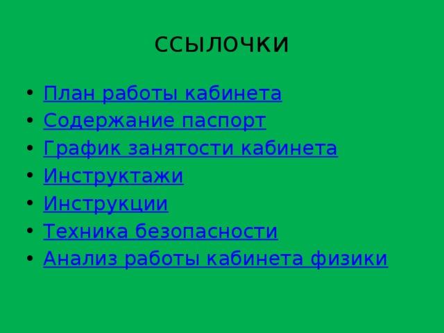 ссылочки План работы кабинета Содержание паспорт График занятости кабинета Инструктажи Инструкции Техника безопасности Анализ работы кабинета физики