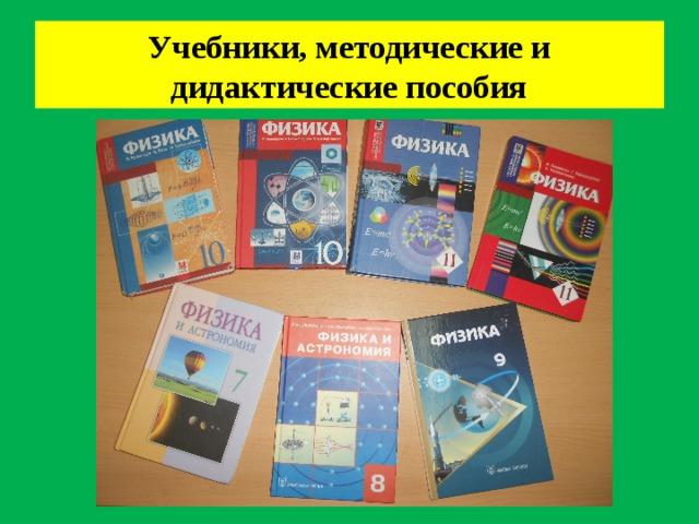 Учебники, методические и дидактические пособия