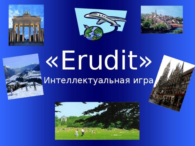 « Erudit » Интеллектуальная игра