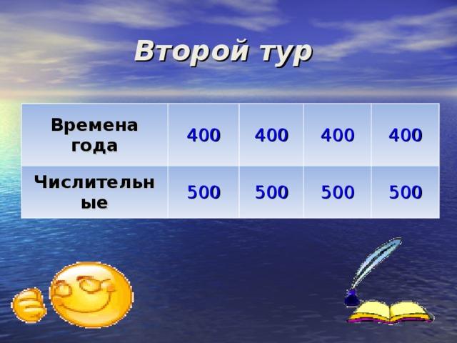 Второй тур Времена года 400 Числительные 400 500 400 500 400 500 500
