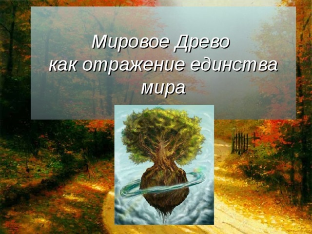 Мировое Древо  как отражение единства мира