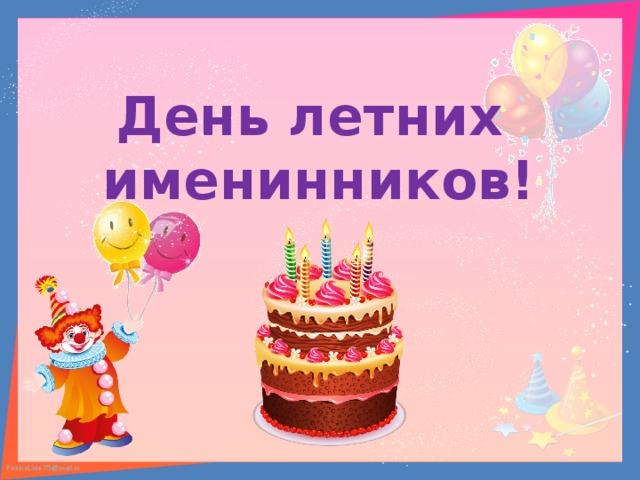 Поздравления с днем рождения в начальной школе