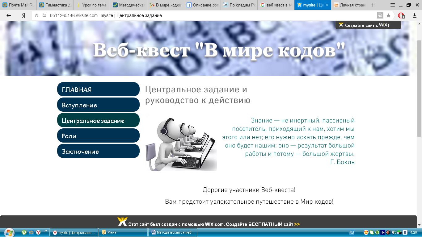 Создание сайта квеста создание сайта в интернете бесплатно самостоятельно