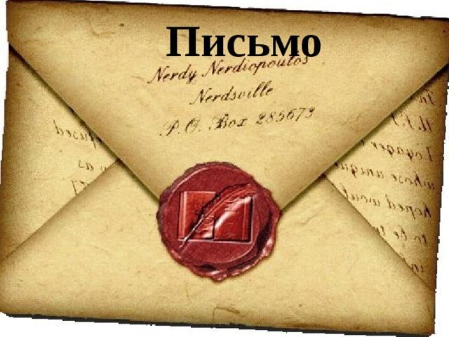 Картинка письмо конверт для детей