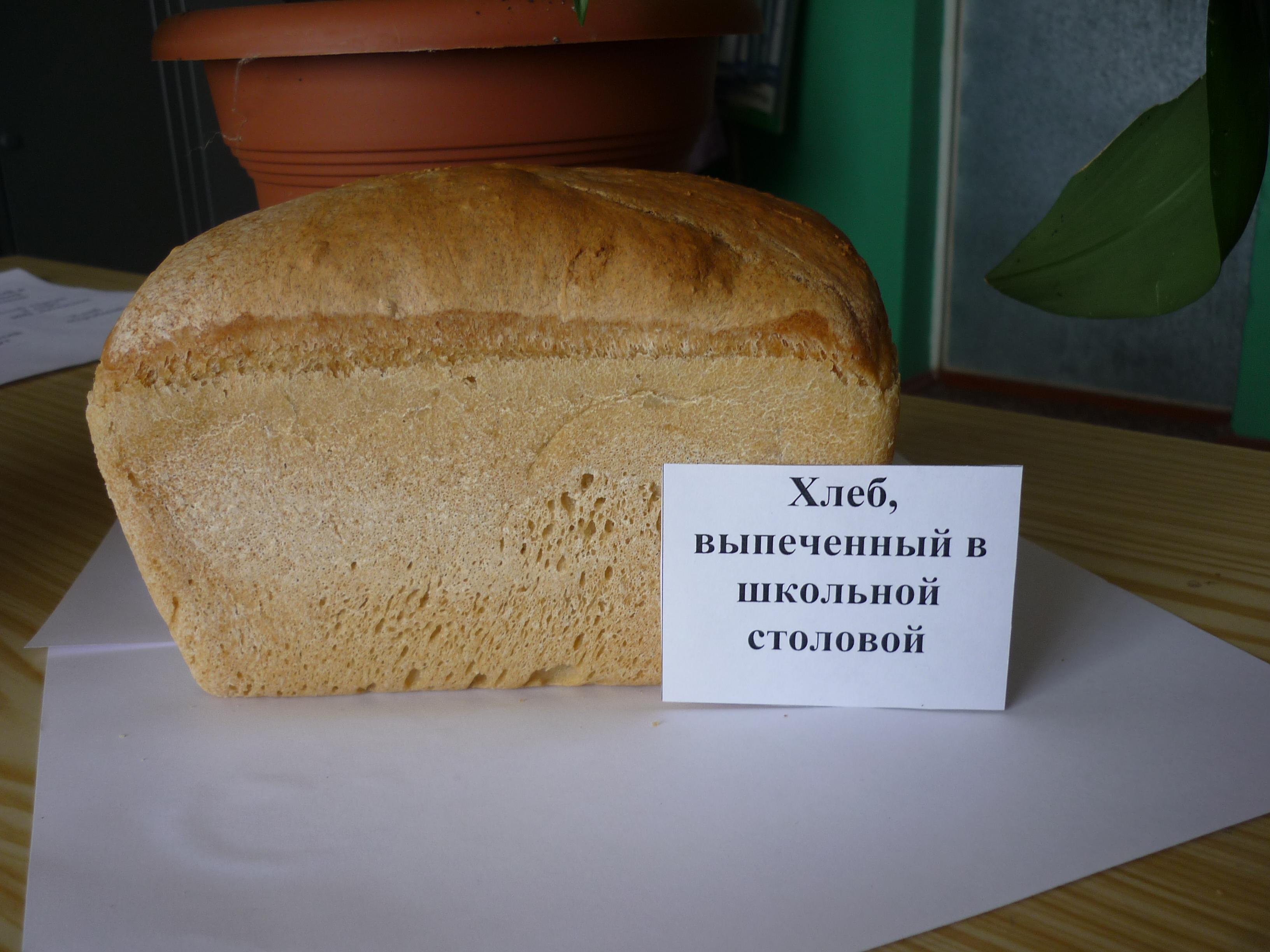 Какой Хлеб Можно Кушать При Диетах. Какой хлеб можно есть при похудении и сколько? Рекомендации диетолога