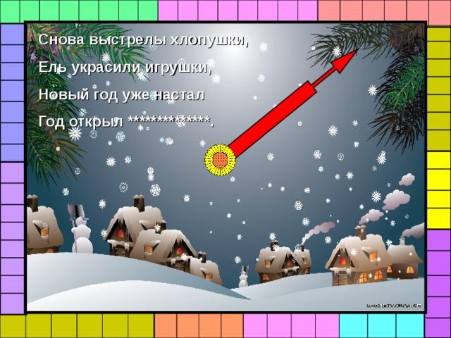 J a D N n u e o z a v e e r m m b b e e r r F O Снова выстрелы хлопушки, Ель украсили игрушки, Новый год уже настал Год открыл **************. e k b t r o u b a e r r M S ä e r p z t A e p m e r r i M J  a     i  u l   i l  J u n A u i g u s t