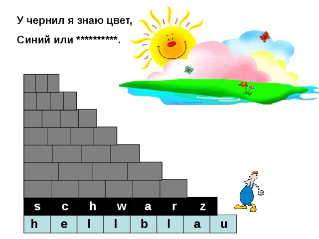 У чернил я знаю цвет, Синий или **********. r o t g r ü n r o s a g e l b  g  r  a  u  b  l  a  u  v  i  o  l  e  t  s  c  h  w  a  r  z  h  e  l  l  b  l  a  u
