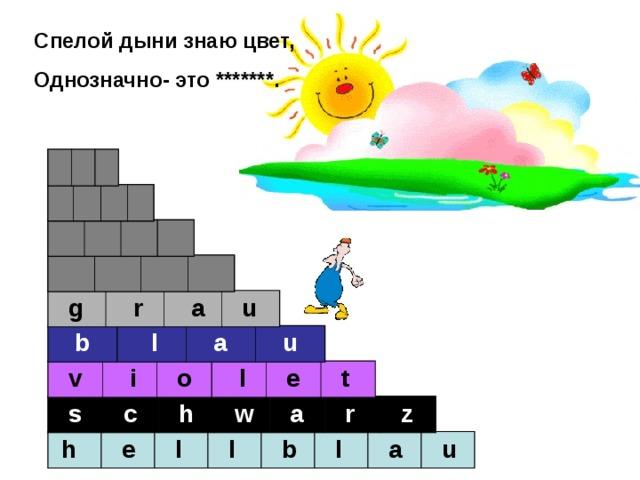 Спелой дыни знаю цвет, Однозначно- это *******. r o t g r ü n r o s a g e l b  g  r  a  u  b  l  a  u  v  i  o  l  e  t  s  c  h  w  a  r  z  h  e  l  l  b  l  a  u