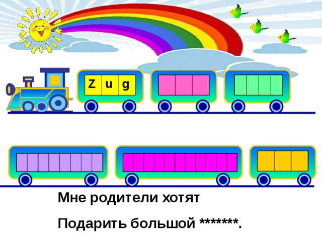 R Z a u A g d u t o B u s F l u g S z t r e u a ß g e n b a h n Мне родители хотят Подарить большой *******.