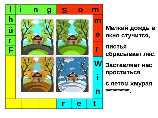 g n i o m l S h m Мелкий дождь в окно стучится, листья сбрасывает лес. Заставляет нас проститься с летом хмурая **********. ü e r r F W H e i n r e t r b s t