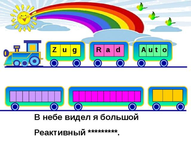 R Z a u A g d u t o B u s F l u g S z t r e u a ß g e n b a h n В небе видел я большой Реактивный *********.