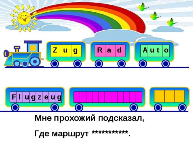 R Z a u A g d u t o B u s F l u g S z t r e u a ß g e n b a h n Мне прохожий подсказал, Где маршрут ***********.