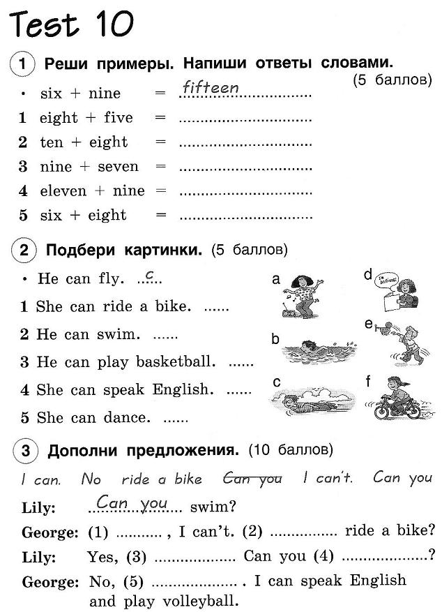 английский язык 2 класс урок 3