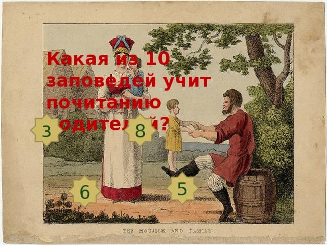 Какая из 10 заповедей учит почитанию родителей? 3 8 5 6