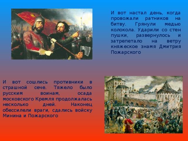 """Презентация на тему: """"День народного единства"""" обессилеть"""