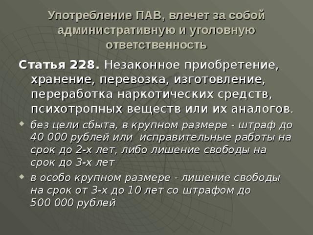 уголовная ответственность ст 228