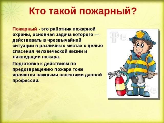 работа пожарных картинка и сообщение сорт меньше всего