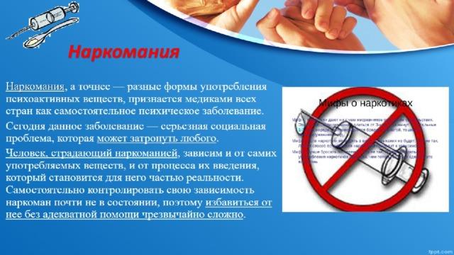 Наркомания листовки наркомании молодежи