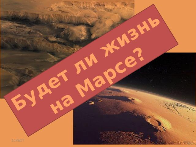 Будет ли жизнь на Марсе? 11/5/17