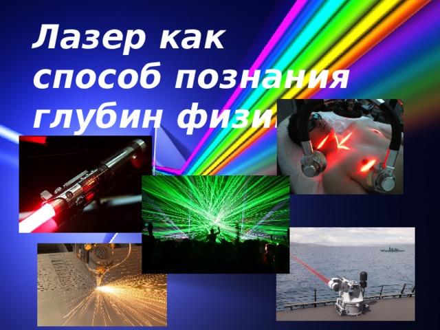 Лазер как способ познания глубин физики 11/5/17