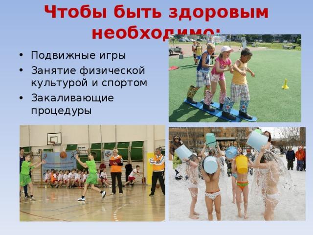 Картинки занятие спортом и закаливание