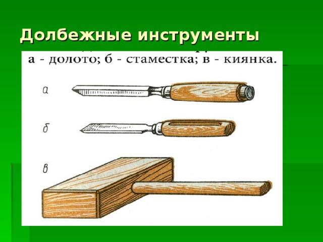 Долбежные инструменты