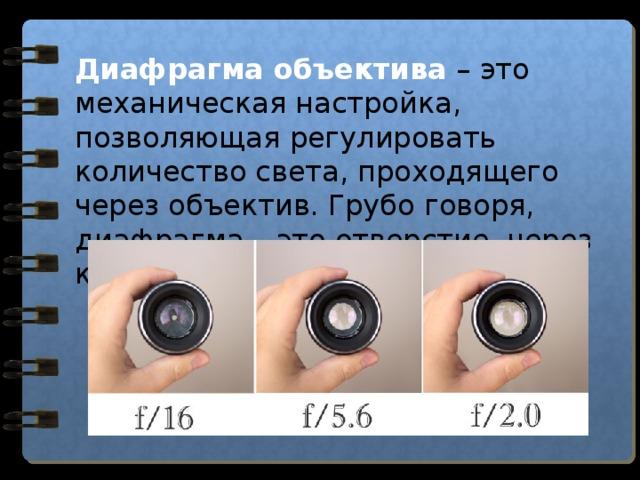 Зачем нужна диафрагма в фотоаппарате