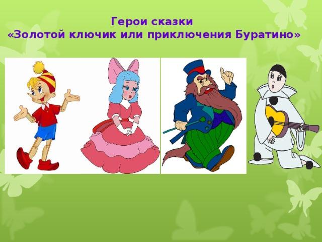 Сказка буратино картинки персонажей