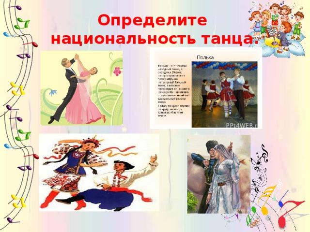 Определите  национальность танца.