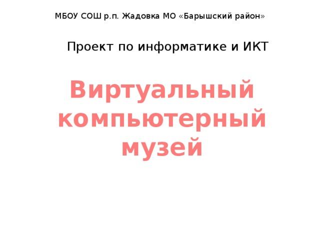 Виртуальный компьютерный музей доклад 811