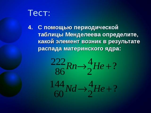 С помощью периодической таблицы Менделеева определите, какой элемент возник в результате распада материнского ядра: