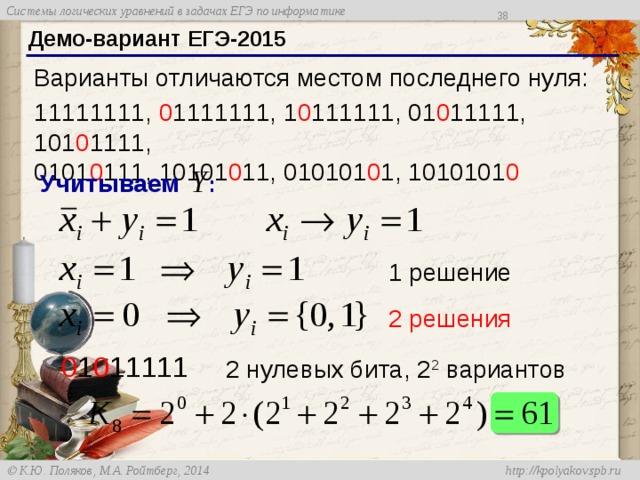 Решение задачи 23 егэ по информатике 2015 как решить задачу длина прямоугольника 5 см