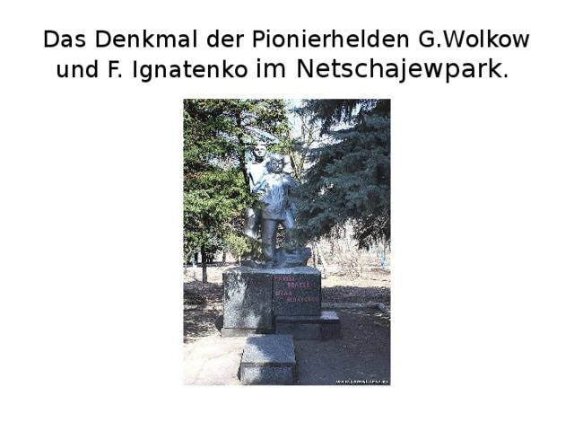 Das Denkmal der Pionierhelden G.Wolkow und F. Ignatenko im Netschajewpark.