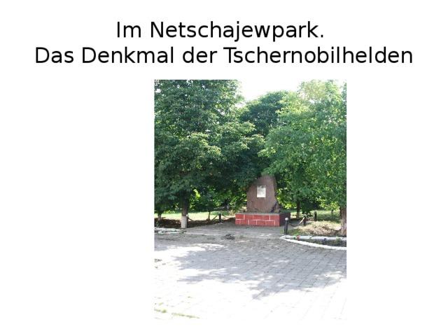 Im Netschajewpark.  Das Denkmal der Tschernobilhelden