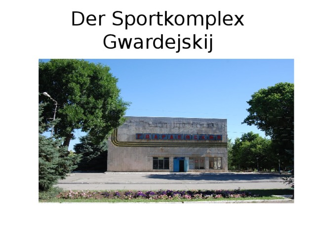 Der Sportkomplex Gwardejskij