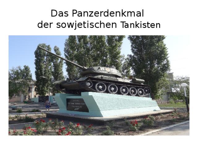 Das Panzerdenkmal  der sowjetischen Tankisten