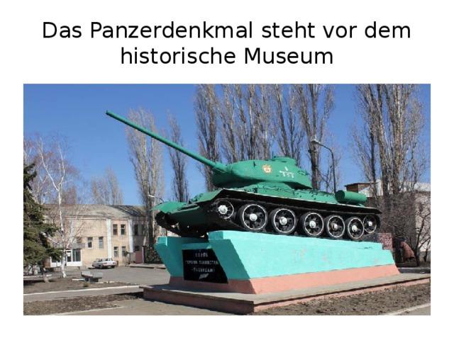 Das Panzerdenkmal steht vor dem  historische Museum