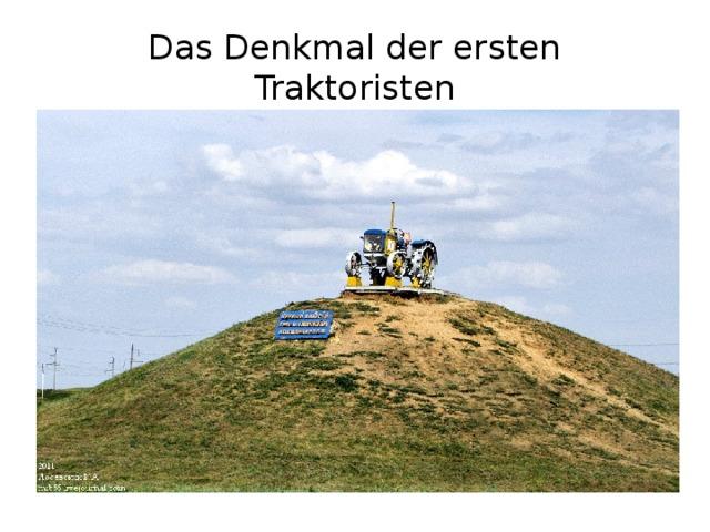 Das Denkmal der ersten Traktoristen