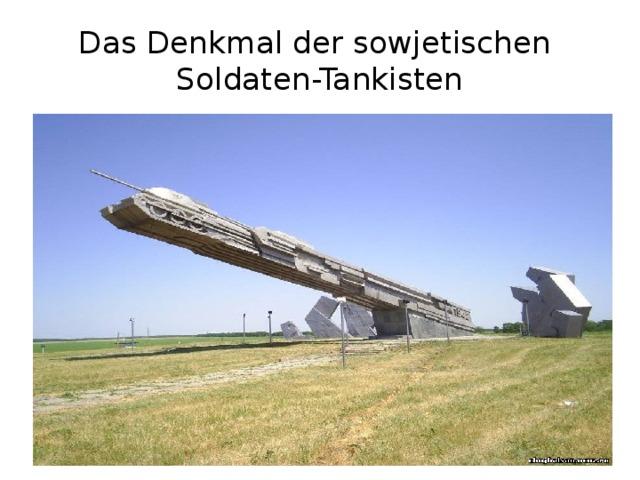 Das Denkmal der sowjetischen  Soldaten-Tankisten